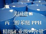 厂家直销 成膜助剂丙二醇苯醚PPH的用途及应用工业级
