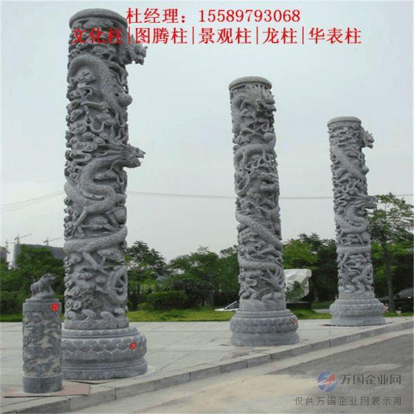 """石雕华表柱雕刻龙柱石雕龙柱 网址:www.rtsy888.com 石雕中,巨者雄伟壮观,微者掌中把玩;赋顽石以灵气,龙凤麒狮,人物花鸟,无不栩栩如生,令人叹为观止。尤以影雕为 ,享有""""中国一绝""""殊荣,不少世界名人影雕肖像均出自嘉祥石雕雕刻家之手。许多国内外知名人士曾被嘉祥石雕精美神韵所倾倒,纷纷留下:""""巧夺天工""""""""化顽石为神奇""""""""极富有艺术的美""""等珍贵墨宝。嘉祥雕艺是中华先进文化的一朵奇葩,也是世界民族文化的一笔宝贵财富。雕刻风格:根据中国第 一文化柱,贵州安顺龙柱设计制作。  贵州安顺"""