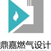 河北鼎嘉工程设计有限公司的形象照片
