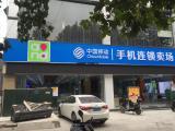 3M灯箱布+3M贴膜,中国移动门头招牌就用它