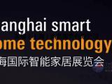 2017年上海智能家居展(SSHT)
