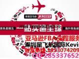 提供美国空运 英国快递 法国海运 日本FBA头程清关货代公司