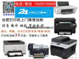 合肥惠普打印机维修hp打印机加粉硒鼓墨盒耗材销售