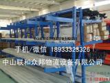 拱北货架厂定制(悬臂重力型型材货架)颜色可选重型货架定制