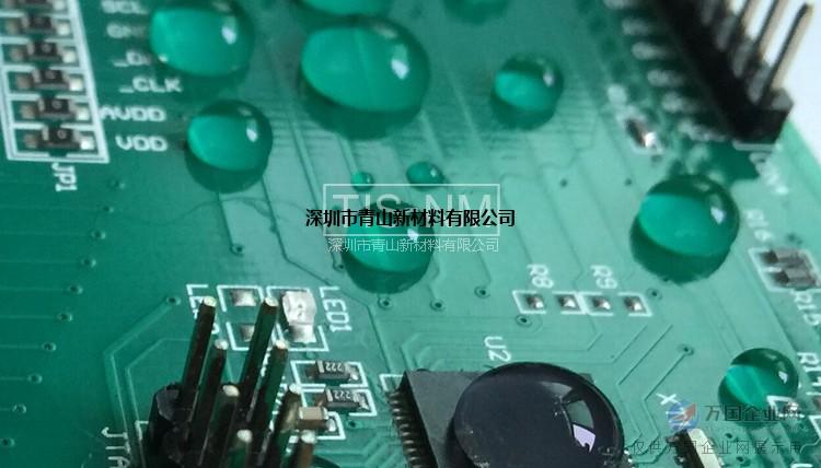 电子产品线路板防水 防潮 防盐雾腐蚀纳米涂层