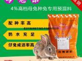 母兔饲料专用预混料 母兔专用微量元素/维生素