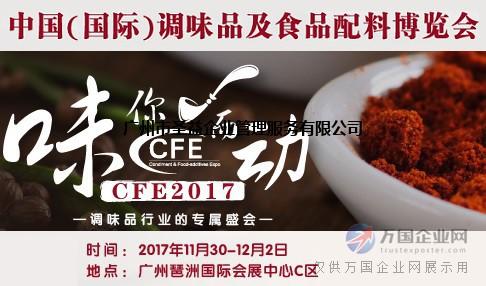 2017广州秋季调味品展(CFE)梭子蟹11月图片