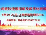把握先机、抢占优势展位—2017上海餐饮加盟展后期展位抢订中