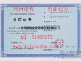 河南省房地产开发资质  专业办理