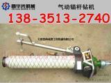矿用锚杆钻机气电锚杆钻机打顶孔专用