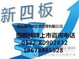 青岛蓝海四板挂牌上市能给中小企业带来什么好处?