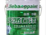 天然真石漆 厂家批发节邦外墙专用真石漆 外墙石头漆75kg
