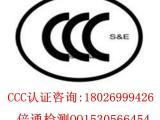 CCC认证咨询电池CQC认证办理
