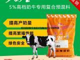 夏季提高奶牛产奶量的措施——奶牛的饲料