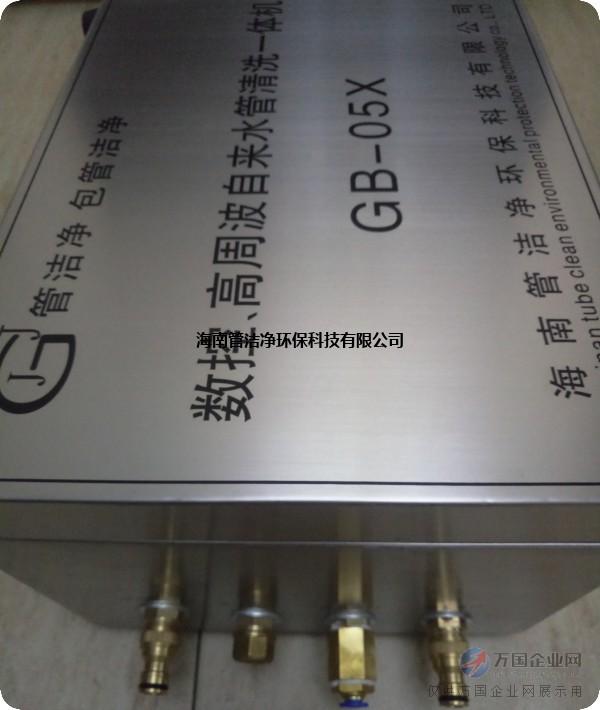 管洁净自来水管道清洗机(国内自主研发)