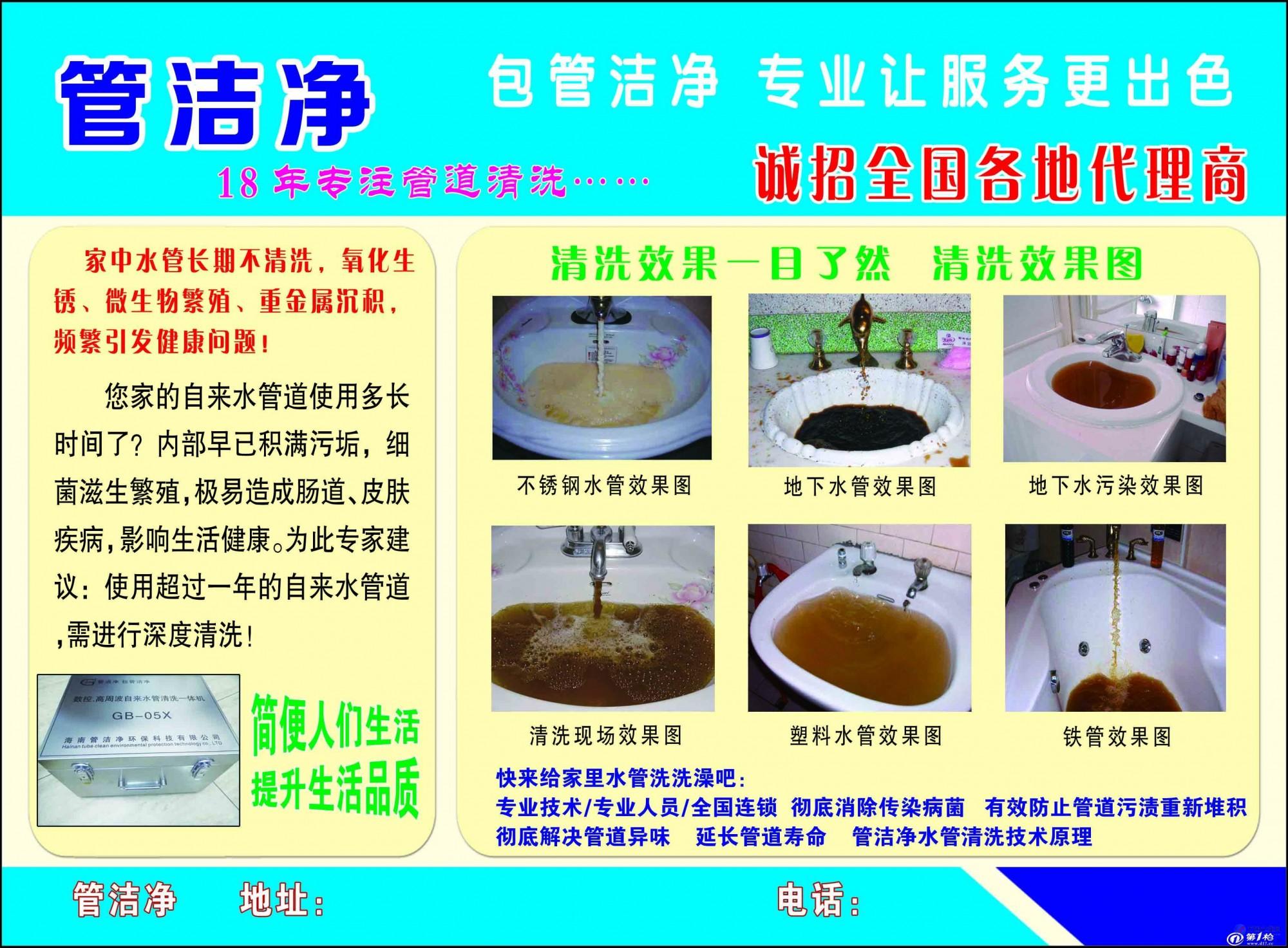 水管清洗宣传单