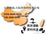 寄东西到台湾运费是多少?