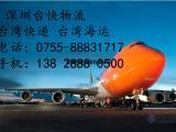 怎么寄快递到台湾?