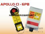 台湾阿波罗工业遥控器起重机遥控器