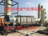 工业废气治理,光氧催化废气处理设备
