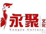 西安永聚结活动策划、活动执行、地推团队