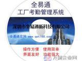 大型工厂员工IC卡/指纹/人脸识别考勤管理系统软件方案