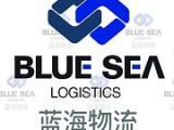 沈阳蓝海物流专业从事沈阳航空出港全国冷链运输服务