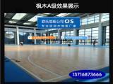运动专用实木地板 济南运动木地板 体育运动木地板