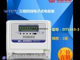 威胜电表DTS343-3三相四线电子式有功电能表