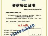 甘肃省AAA认证证书与标志