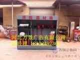消防器材箱 消防器材箱价格 优质消防器材箱批发