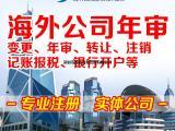 香港公司年审年检