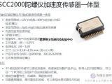 SCC2230-E02 SCC2000陀螺仪加速度传感器