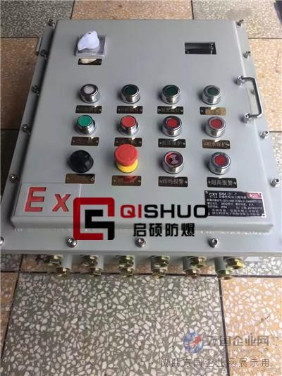 污水潜水泵防爆控制箱