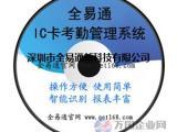 工厂企业使用的专业网络版感应IC卡考勤系统软件价格