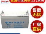 圣能蓄电池VRB100-12/12V100AH