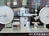 RCA纸带耐磨擦测试仪
