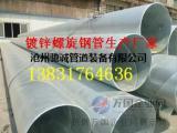 镀锌螺旋钢管制造厂家价格
