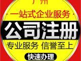 代理记账费用广州代理记账公司广州代理记账流程