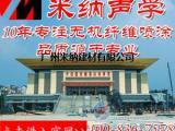 广州米纳吸音喷涂材料供应 吸音喷涂、酒吧天花吸音喷涂施工