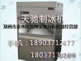 天驰 IMS-300 大型 雪花制冰机 报价