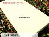 夏邑挤塑板外墙 xps挤塑板保温材料厂家
