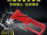交通部指点国标客车报警安全锤GB7582Q5应急锤厂家
