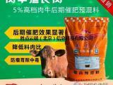 养殖西门塔尔肉牛预混料