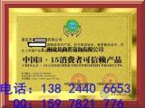 申请办理中国315消费者可信赖产品的流程