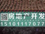 全包办理北京房地产开发公司代办房地产开发暂定级资质
