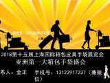 2018上海箱包手袋博览会