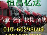 北京物流专线-北京物流公司-北京货运专线