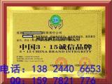 中国315消费者协会315标志认证
