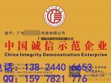 中国诚信示范企业怎么办理